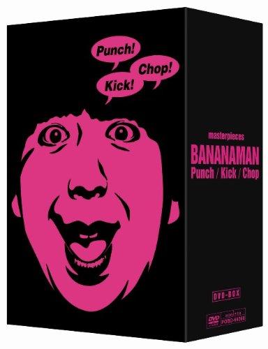 バナナマン傑作選ライブ DVD-BOX Punch Kick Chop (新古品) マルチレンズクリーナー付き