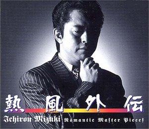 熱風外伝 ― Romantic Master Pieces / 水木一郎 CD-BOX (中古)マルチレンズクリーナー付き
