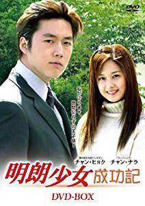 明朗少女成功記 DVD-BOX (中古)マルチレンズクリーナー付き