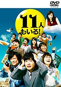 11人もいる! DVD-BOX 神木隆之介 新品