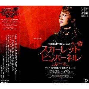 「スカーレット・ピンパーネル」星組大劇場公演ライブ CD