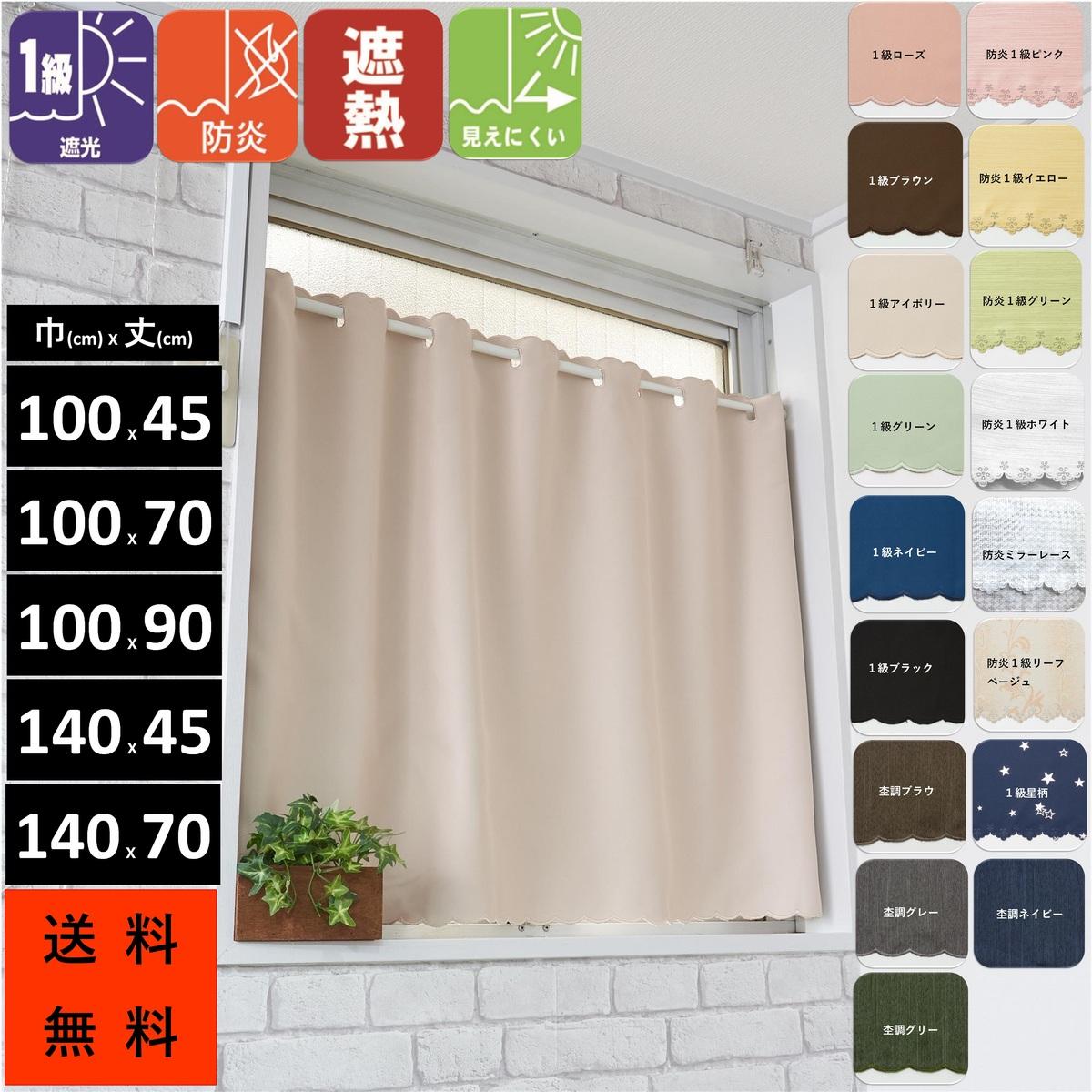 評価 カフェカーテン 遮光 1級 2級 北欧 おしゃれ 断熱 遮熱紫外線 通信販売 UV 丈45cm 小窓 小窓用 送料無料 激安 対策 幅100 安い セール