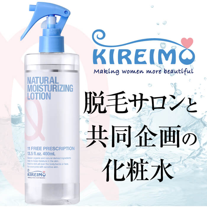 Lotion Kiley Mo KIREIMO lotion spray moisturizing moisture bottle natural lotion moisture NATURAL MOISTURIZING LOTION 400ml KIREIMO natural lotion moisture msh @ cosmetics guest reviews