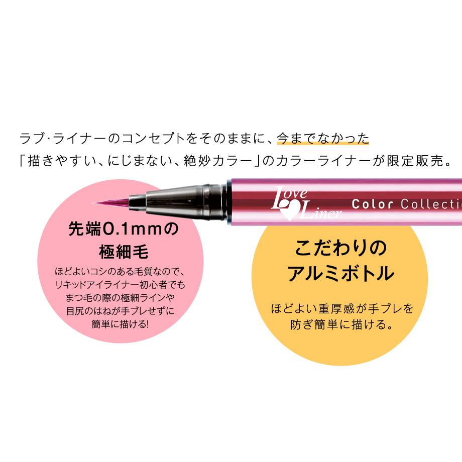 Loveliner 液态金属限量版颜色颜色衬 LoveLiner 眼线笔