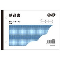 TANOSEE 納品書 B6ヨコ型 2枚複写 ノーカーボン 50組 1セット(100冊)