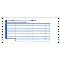 オービック 袋とじ支給明細書 Y11×T5 3枚複写 連続用紙 6002 1箱(300枚)