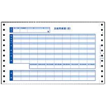 オービック 密封式支給明細書(内訳項目付) Y10×T6 3枚複写 連続用紙 6036 1箱(300枚)