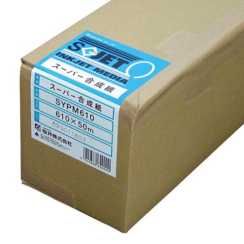桜井 スーパー合成紙 610mm×50m 2インチコア SYPM610 1本