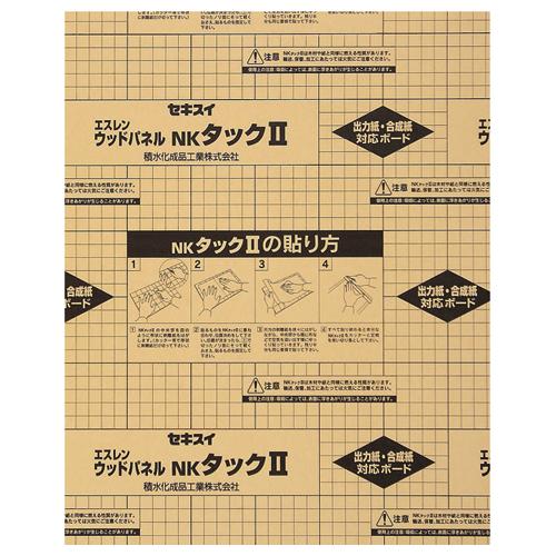 積水化成品工業 NKタックII B1 1100×800×5mm FA5-800-1100S 1パック(10枚)