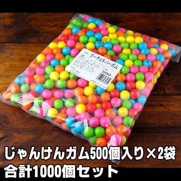 日本製ガムボールマシン用詰替えガム 直径18mm <じゃんけんカラーガム> 1000個 (500個×2袋 ) 国産ガム 美味しい アメリカ雑貨 アメリカン雑貨