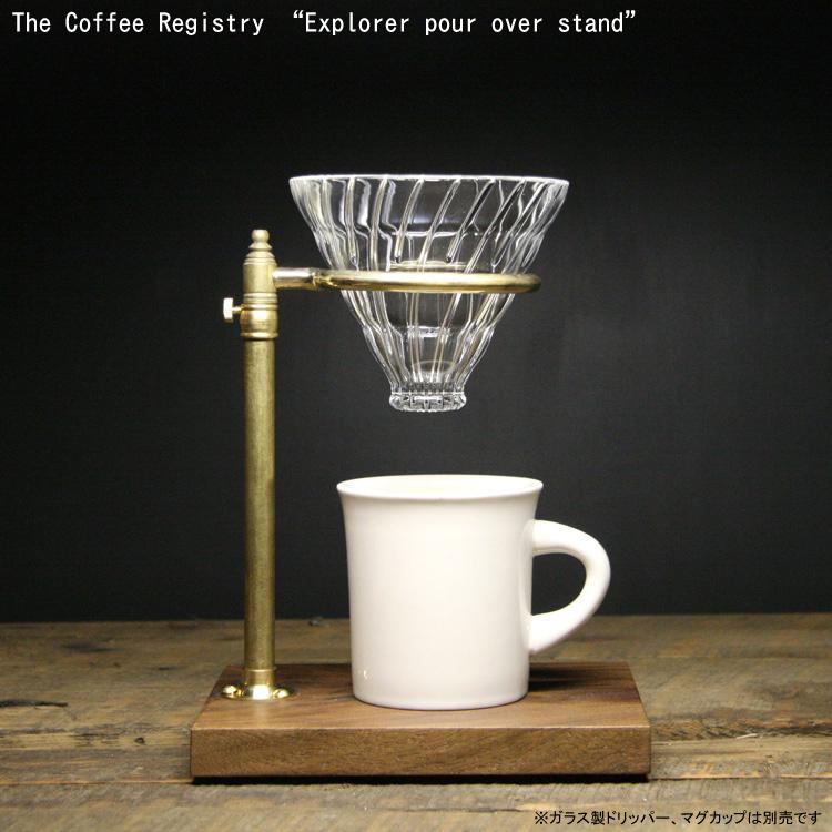 コーヒードリッパー スタンド The Coffee Registry コーヒーレジストリー イクスプローラー ポー オーバースタンド #3122 インテリア おしゃれ アメリカ製 アメリカ雑貨