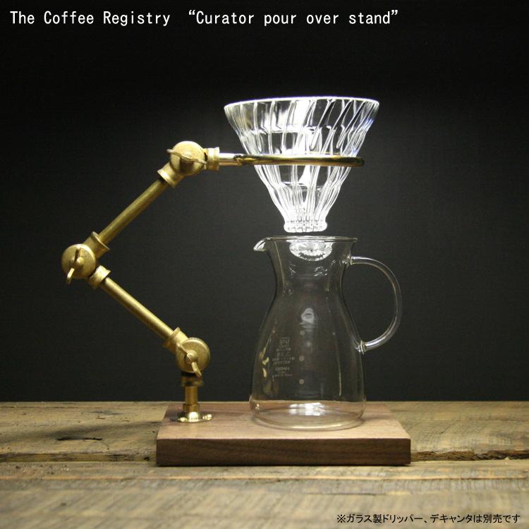 コーヒードリッパー スタンド The Coffee Registry コーヒーレジストリー キュレーター ポー オーバースタンド #3135 インテリア おしゃれ アメリカ製 アメリカ雑貨