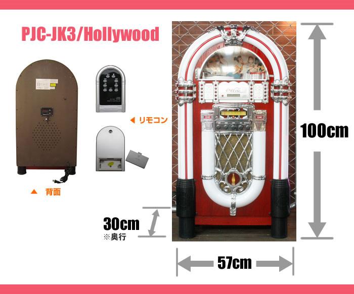 COCA-COLA BRAND 코카콜라 주크박스 「 Hollywood/헐리우드 」 PJC-JK3 (1CD/라디오/iPod/스마트폰 연결)