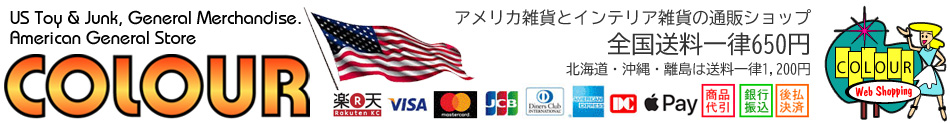 アメリカン雑貨COLOUR:アメリカ雑貨やインテリアの販売
