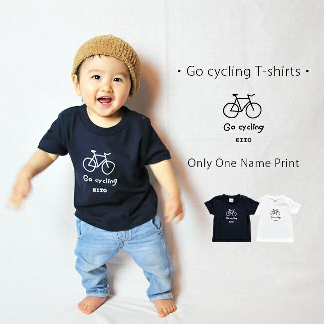 他では無い特別なモノ ギフトやご出産祝いにオススメです 名入れ Tシャツ プレゼント シンプル オリクロ oriclo go 自転車 キッズ 正規取扱店 服 ギフト cycling おしゃれ サイクリング 格安SALEスタート 出産祝い 子供