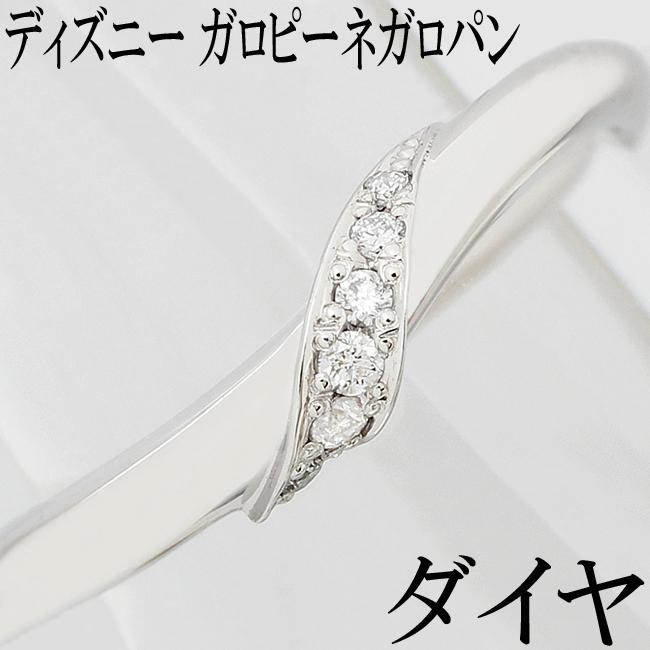 ガロピーネガロパン ディズニー ティンカーベル ダイヤ Pt950 リング 指輪 8号【中古】【新品仕上げ済】