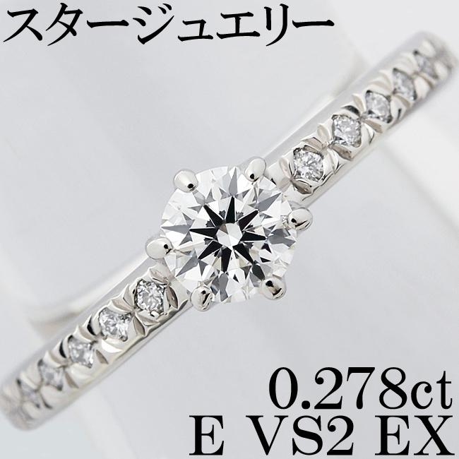 スタージュエリー ダイヤ 0.278ct F VS2 EX Pt950 リング 指輪 7号【中古】【新品仕上げ済】