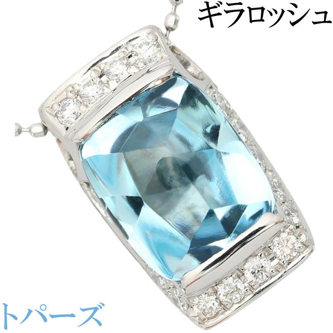 ギラロッシュ ブルートパーズ 3.94ct ダイヤ 0.25ct ペンダント ネックレス K18WG【中古】【新品仕上げ済】【ネックレス新品】