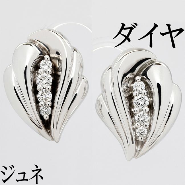 ジュネ ダイヤ 0.33ct イヤリング K18WG【中古】【新品仕上げ済】