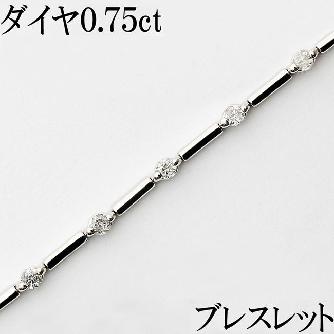 ダイヤ 0.75ct K18WG ブレスレット 17cm 4.8g【中古】【新品仕上げ済】