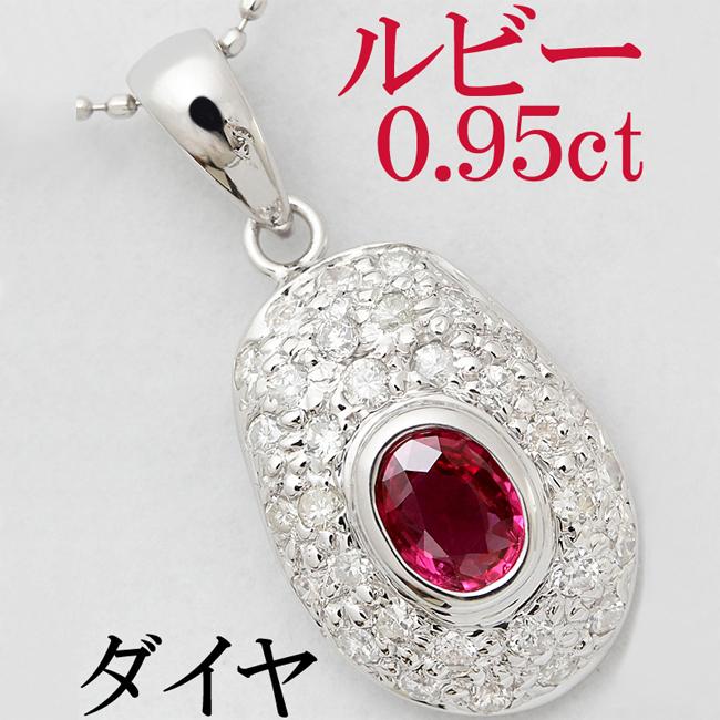 ルビー 0.95ct ダイヤ 0.77ct K18WG ペンダント ネックレス【中古】【新品仕上げ済】【ネックレス新品】