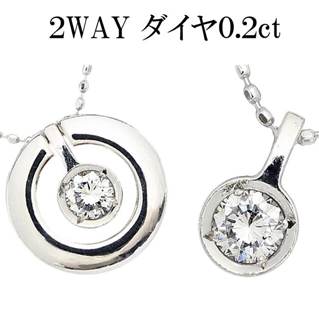 ダイヤ 0.20ct ペンダント ネックレス Pt1000 K18WG 2WAY【中古】【ネックレス新品】