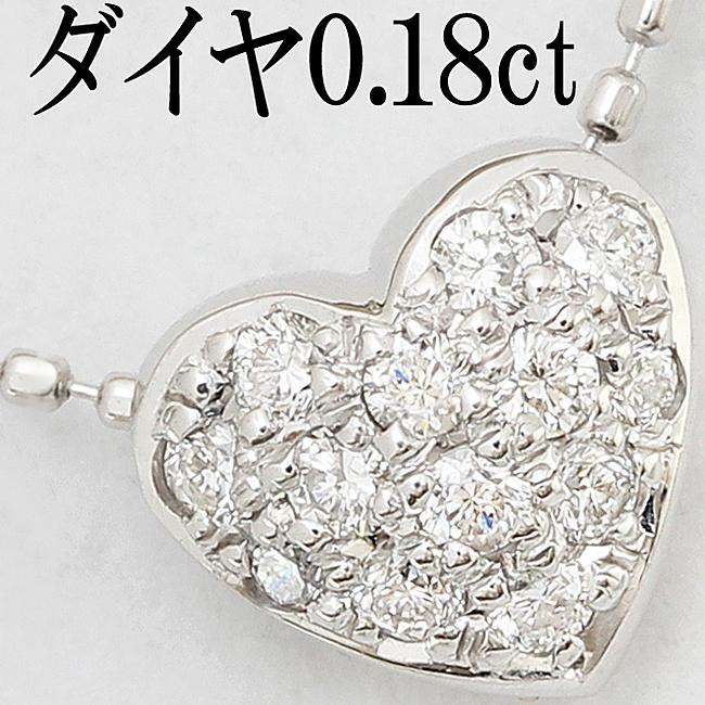 ダイヤ 0.18ct K18WG ハート ペンダント ネックレス【中古】【新品仕上げ済】