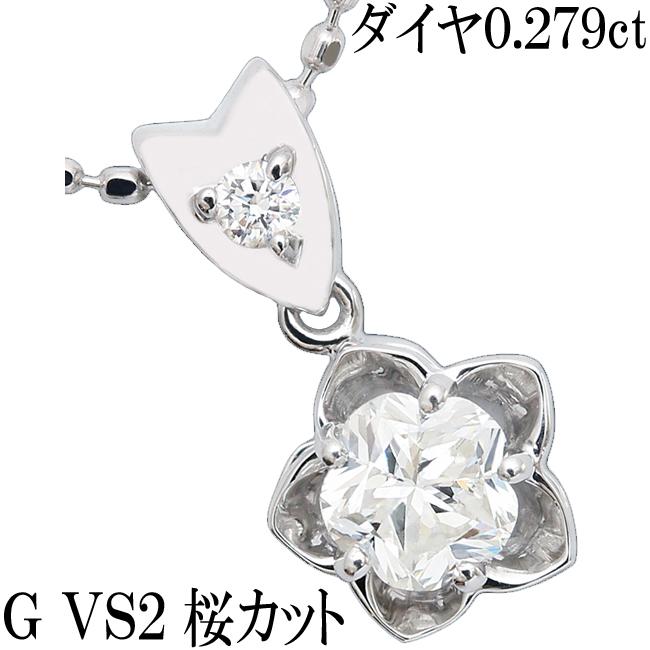 桜 ダイヤ 0.279ct G GOOD VS2 ペンダント ネックレス K18WG【中古】【新品仕上げ済】【ネックレス新品】