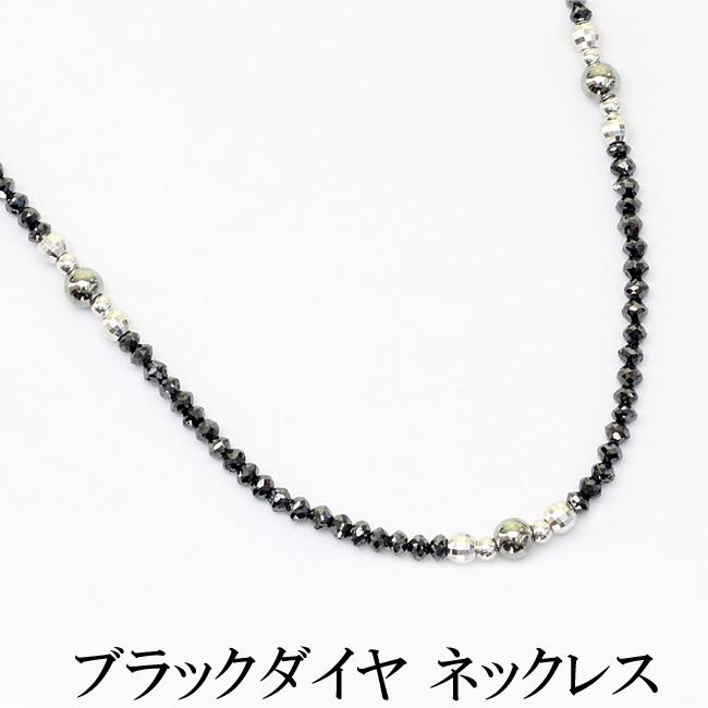 ブラックダイヤ ネックレス K18WG【中古】【新品仕上げ済】