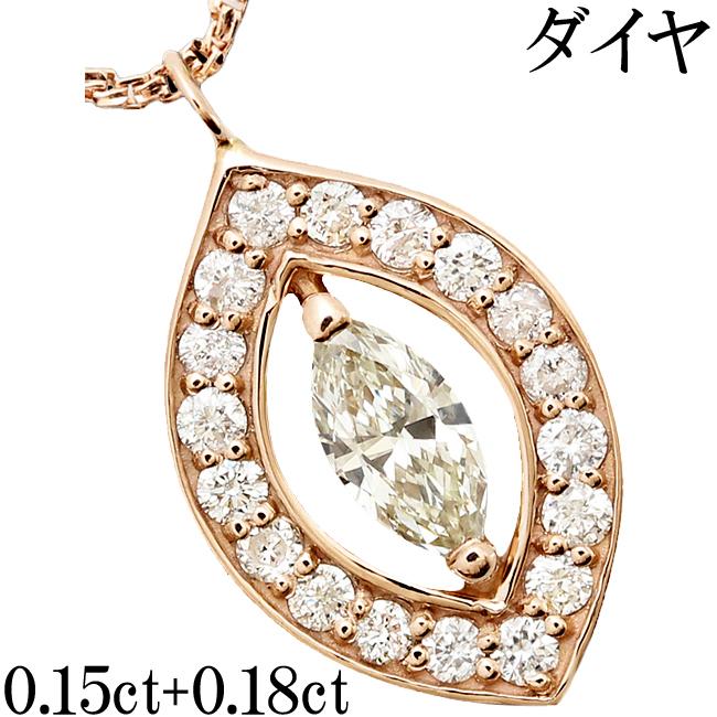 ダイヤ 0.15ct 0.18ct ペンダント ネックレス K18PG マーキス【中古】【新品仕上げ済】