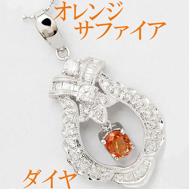 オレンジサファイア 0.38ct ダイヤ 0.38ct K14WG ペンダント ネックレス【中古】【新品仕上げ済】【ネックレス新品】