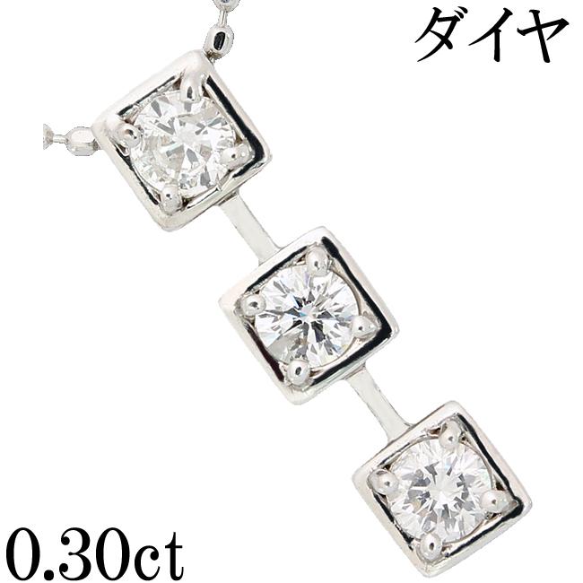 ダイヤ 0.3ct ペンダント ネックレス K18WG トリロジー【中古】【新品仕上げ済】【ネックレス新品】