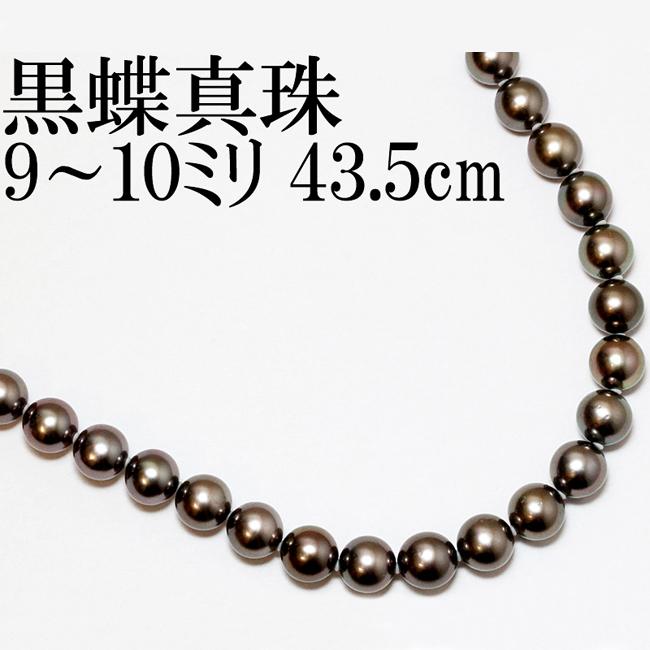 南洋 黒蝶 真珠 パール ネックレス 9ミリ~10ミリ 43.5cm フォーマル【中古】【新品仕上げ済】