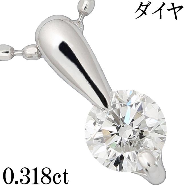 ダイヤ 0.3ct ペンダント ネックレス Pt900【中古】【新品仕上げ済】【ネックレス新品】