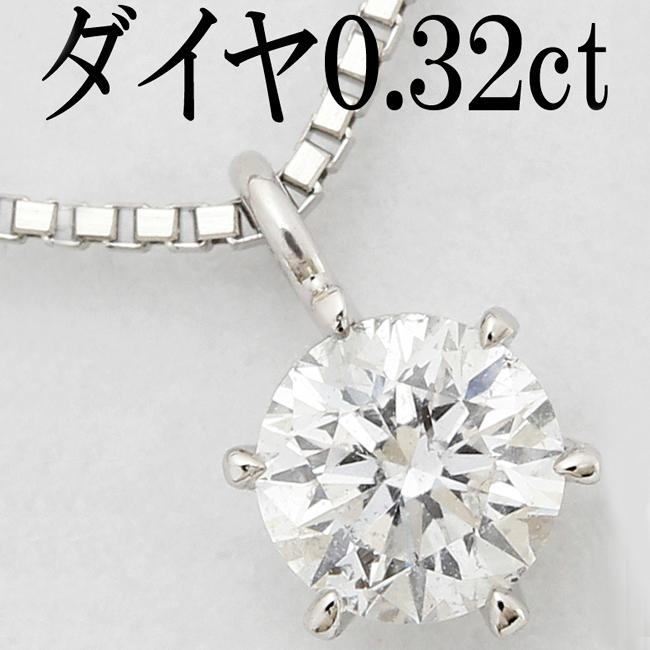 ダイヤ 0.32ct Pt900 ペンダント ネックレス【中古】【新品仕上げ済】