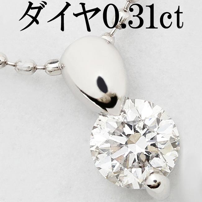ダイヤ 0.31ct K18WG ペンダント ネックレス【中古】【新品仕上げ済】【ネックレス新品】