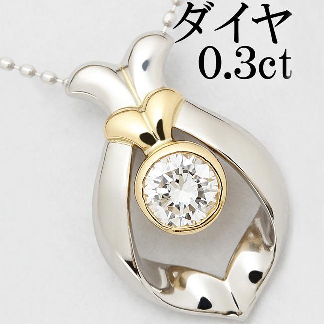 ダイヤ 0.30ct Pt900 K18 ペンダント ネックレス【中古】【新品仕上げ済】【ネックレス新品】