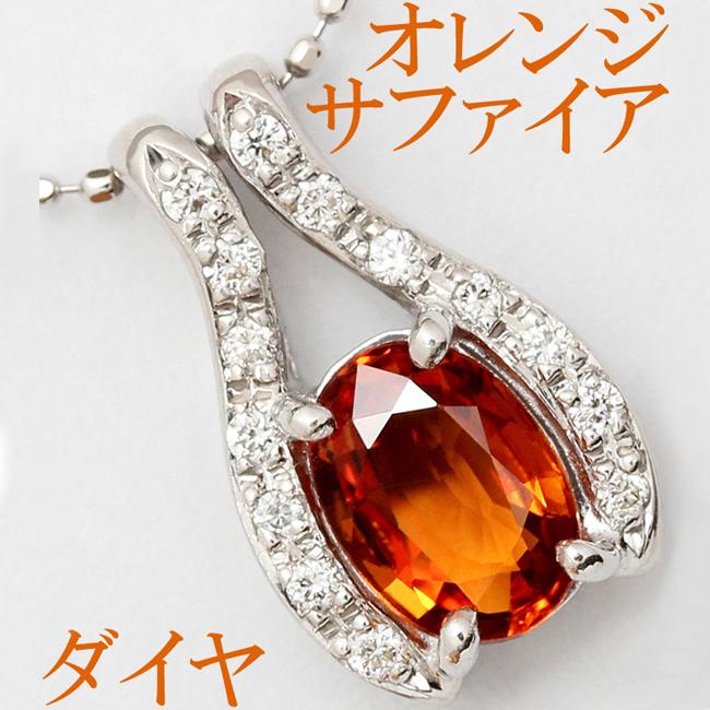 オレンジサファイア 0.88ct ダイヤ 0.1ct K18WG ペンダント ネックレス【中古】【新品仕上げ済】【ネックレス新品】