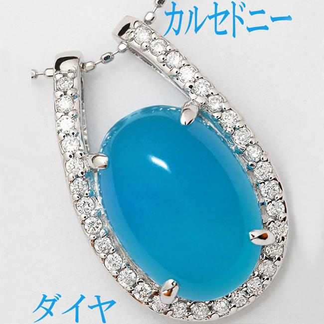 ブルーカルセドニー 5.59ct ダイヤ 0.3ct K18WG ペンダント ネックレス【中古】【新品仕上げ済】【ネックレス新品】