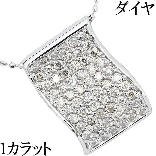 ダイヤ 1ct ペンダント ネックレス K18WG【中古】【新品仕上げ済】【ネックレス新品】