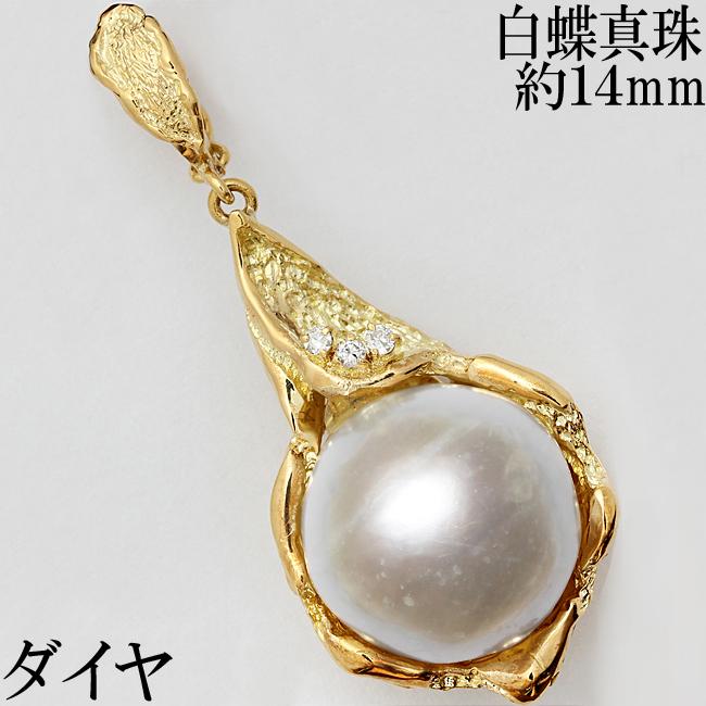 南洋真珠 白蝶真珠 14ミリ ダイヤ 0.04ct K18 ペンダント トップ バロック ジョイント【中古】【新品仕上げ済】