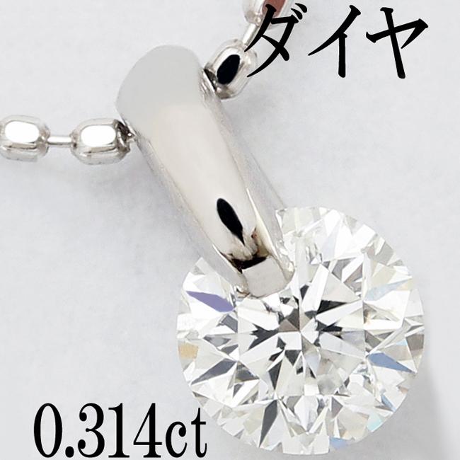 ダイヤ 0.314ct Pt900 ペンダント ネックレス【中古】【新品仕上げ済】【ネックレス新品】