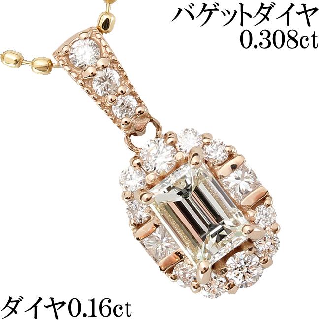 ダイヤ 0.308ct 0.16ct ペンダントネックレス K18PG バゲット【中古】【新品仕上げ済】【ネックレス新品】