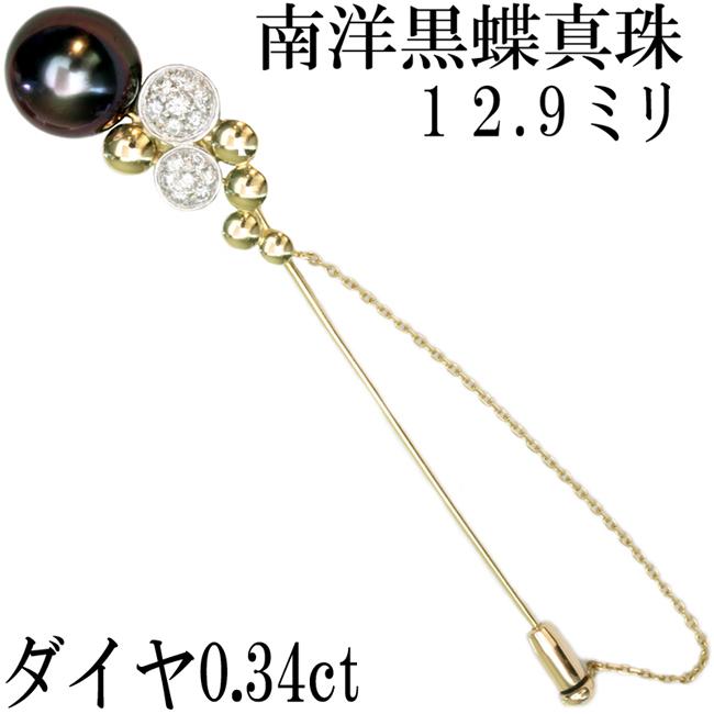 南洋 黒蝶真珠 パール 12.9mm ダイヤ 0.34ct ブローチ Pt900 K18 フォーマル【中古】【新品仕上げ済】