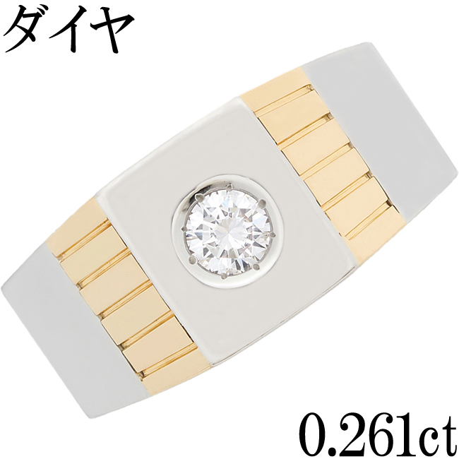 ダイヤ 0.26ct リング 指輪 メンズ Pt900 プラチナ K18 20.5号【中古】【新品仕上げ済】