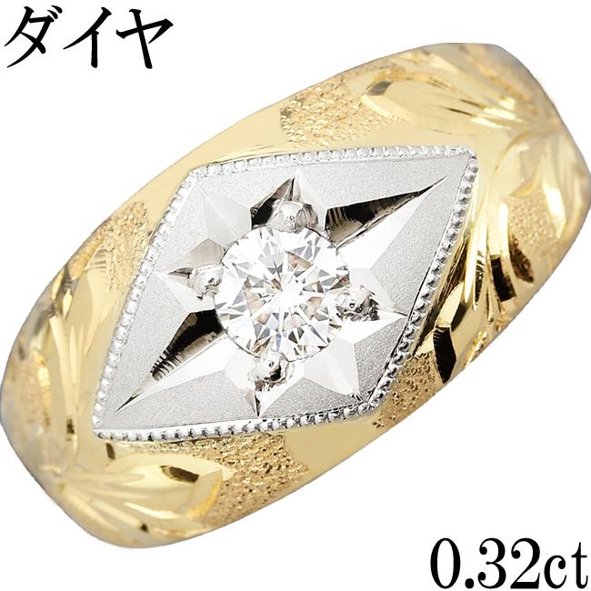 ダイヤ 0.32ct リング 指輪 メンズ K18 Pt900 16号【中古】【新品仕上げ済】