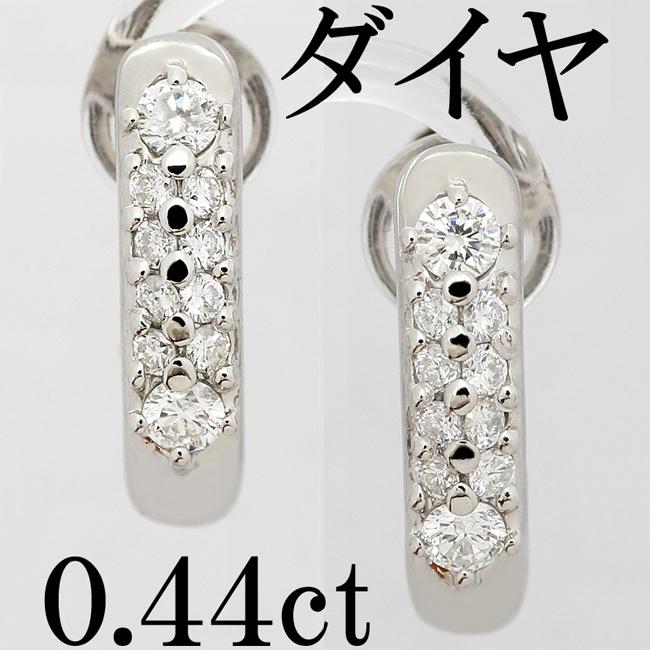 ダイヤ 0.44ct イヤリング Pt900【中古】【新品仕上げ済】