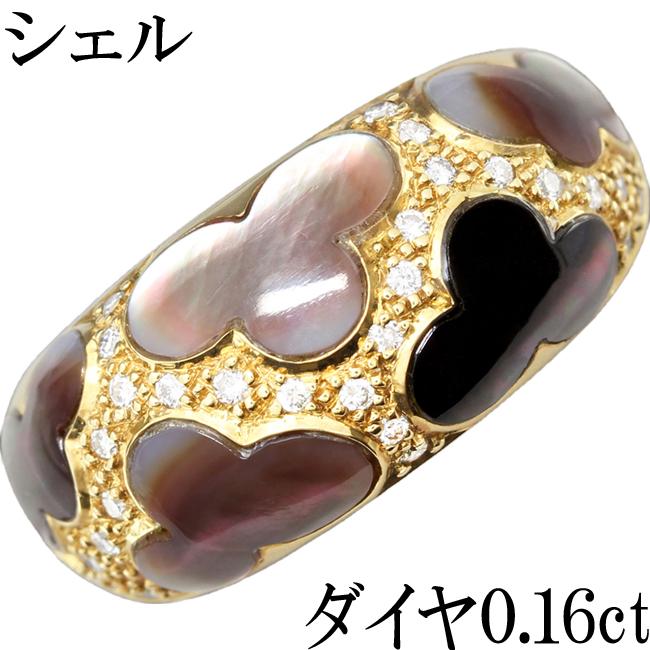 ダイヤ 0.16ct シェル K18 リング 指輪 12.5号【中古】【新品仕上げ済】