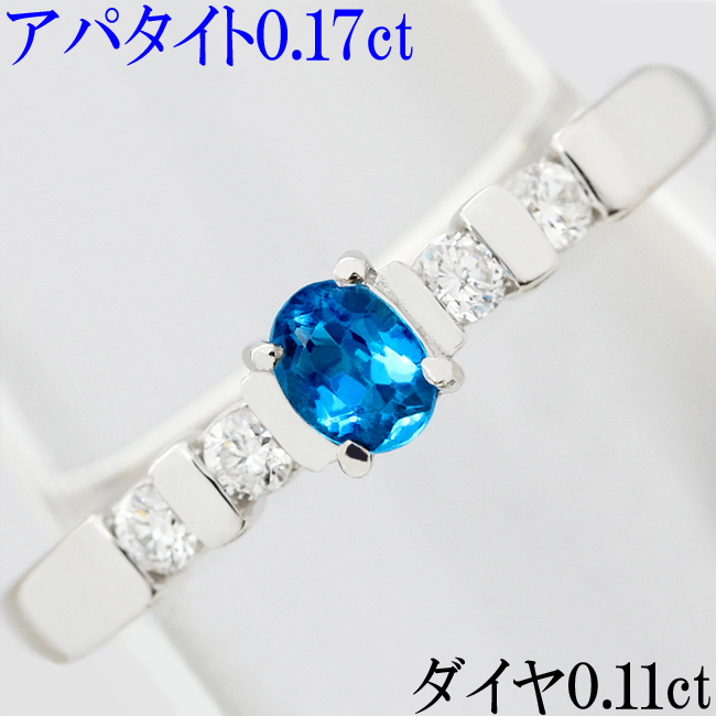 アパタイト 0.17ct ダイヤ 0.11ct K18WG リング 指輪 11号【中古】【新品仕上げ済】