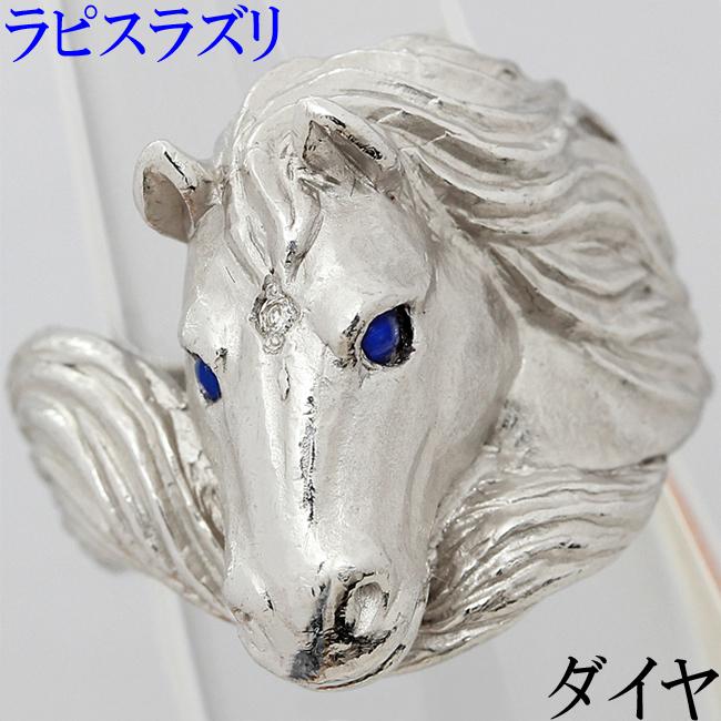 馬 ダイヤ 0.01ct ラピスラズリ K18WG リング 指輪 メンズ 男女兼用 12号【中古】【新品仕上げ済】